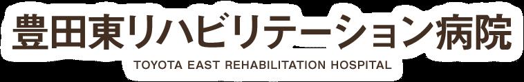 豊田東リハビリテーション病院 TOYOTA EAST REHABILITATION HOSPITAL