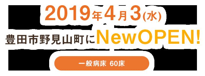 2019年4月1日豊田市野見山町にNew OPEN!